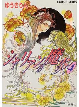 シャリアンの魔炎 4(コバルト文庫)
