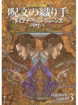 呪文の織り手(創元推理文庫)