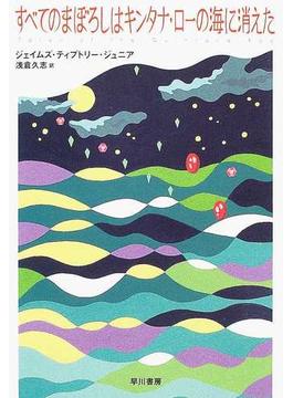 すべてのまぼろしはキンタナ・ローの海に消えた(ハヤカワ文庫 FT)