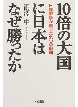 10倍の大国に日本はなぜ勝ったか 日露戦争が遺した九つの戦略