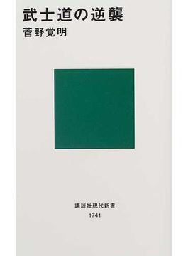 武士道の逆襲(講談社現代新書)