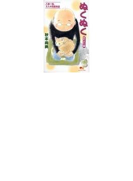ぬくぬく 日だまり編 人間+2人の同居物語 (クイーンズコミックス)