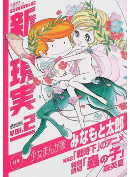 comic新現実 大塚英志プロデュース Vol.2
