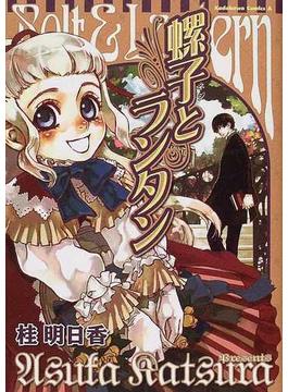 螺子とランタン (角川コミックス・エース)(角川コミックス・エース)