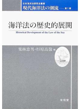 現代海洋法の潮流 第1巻 海洋法の歴史的展開