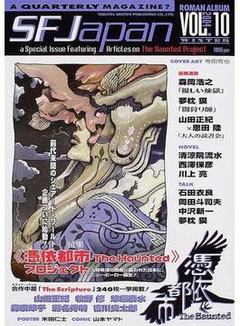 SF Japan Vol.10(西暦2004冬季号)