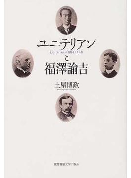 ユニテリアンと福沢諭吉 Unitarian=自由キリスト教