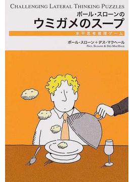 ポール・スローンのウミガメのスープ 水平思考推理ゲーム