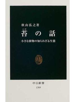 苔の話 小さな植物の知られざる生態(中公新書)