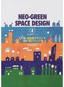 新・緑空間デザイン設計・施工マニュアル