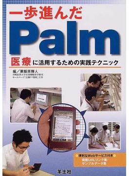 一歩進んだPalm 医療に活用するための実践テクニック