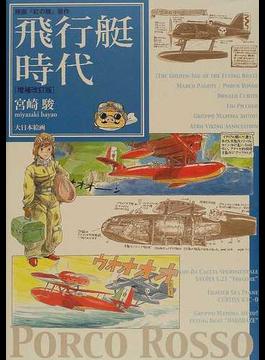 飛行艇時代 映画『紅の豚』原作 増補改訂版