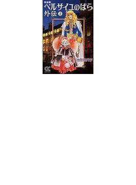 ベルサイユのばら外伝(中公文庫) 2巻セット(中公文庫)