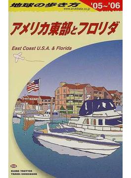 地球の歩き方 '05〜'06 B09 アメリカ東部とフロリダ