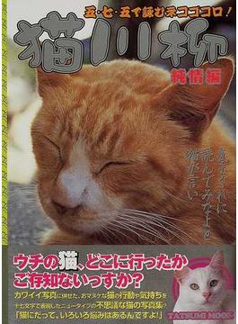 猫川柳 五・七・五で詠むネコゴコロ! 純情編