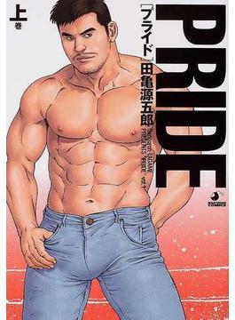 PRIDE 上巻 (爆男COMICS)