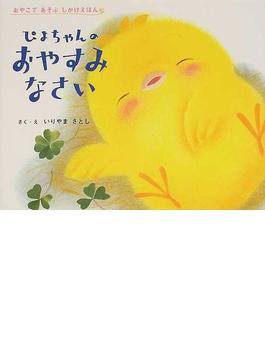 ぴよちゃんのおやすみなさい