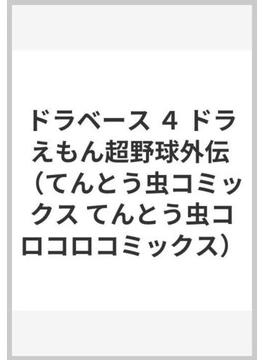 ドラベース 4 ドラえもん超野球外伝 (てんとう虫コミックス)(てんとう虫コミックス)