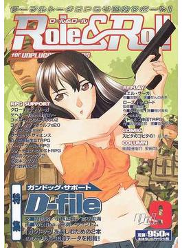 ロール&ロール For unplugged‐gamers Vol.9 特集ガンドッグ・サポートD‐file