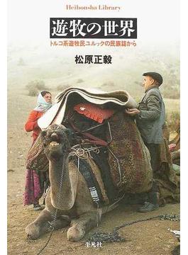 遊牧の世界 トルコ系遊牧民ユルックの民族誌から(平凡社ライブラリー)