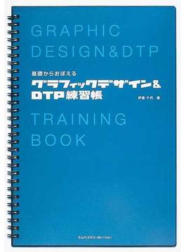 基礎からおぼえるグラフィックデザイン&DTP練習帳