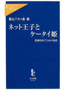 ネット王子とケータイ姫 悲劇を防ぐための知恵(中公新書ラクレ)
