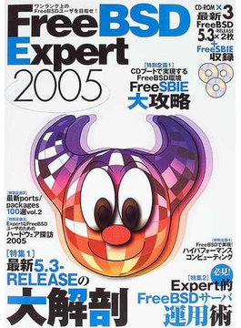 FreeBSD expert ワンランク上のFreeBSDユーザを目指せ! 2005 最新5.3−RELEASEの大解剖