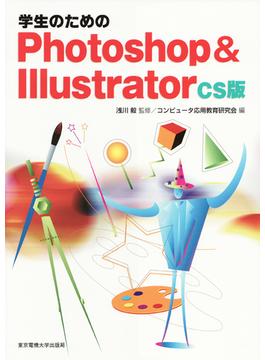 学生のためのPhotoshop & Illustrator CS版