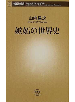 嫉妬の世界史(新潮新書)