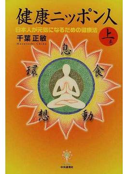 健康ニッポン人 上巻 日本人が元気になるための健康法