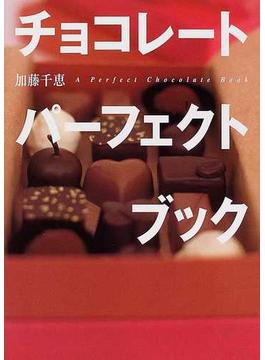 チョコレートパーフェクトブック(講談社のお料理BOOK)