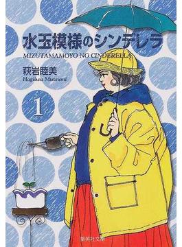 水玉模様のシンデレラ 1(集英社文庫コミック版)