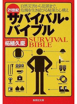 21世紀サバイバル・バイブル(集英社文庫)