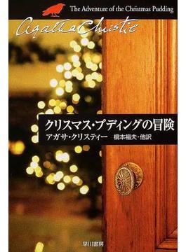 クリスマス・プディングの冒険(クリスティー文庫)