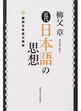 近代日本語の思想 翻訳文体成立事情