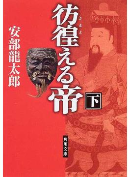 彷徨える帝 下(角川文庫)