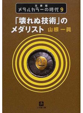 メタルカラーの時代 文庫版 9 「壊れぬ技術」のメダリスト(小学館文庫)