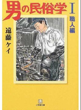 男の民俗学 1 職人編(小学館文庫)