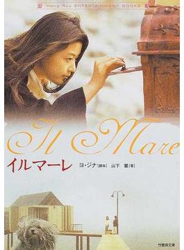 イルマーレ(竹書房文庫)