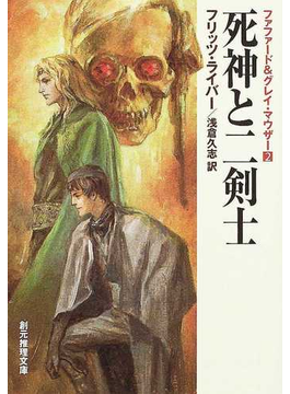 死神と二剣士 定訳版(創元推理文庫)