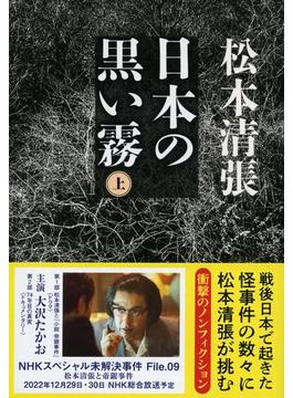 日本の黒い霧 新装版 上(文春文庫)