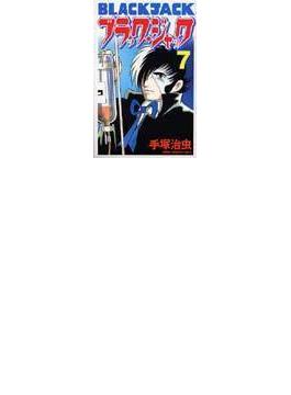 ブラック・ジャック 7 新装版 (少年チャンピオン・コミックス)(少年チャンピオン・コミックス)