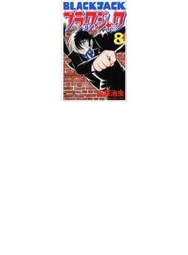 ブラック・ジャック 8 新装版 (少年チャンピオン・コミックス)(少年チャンピオン・コミックス)