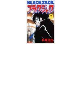 ブラック・ジャック 9 新装版 (少年チャンピオン・コミックス)(少年チャンピオン・コミックス)