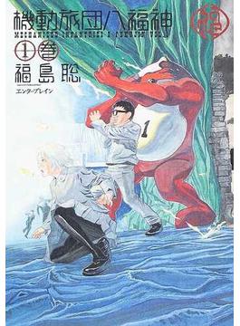 機動旅団八福神 1巻 (Beam comix)(ビームコミックス)