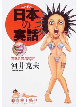 日本の実話