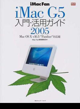 iMac G5入門・活用ガイド iMac fan 2005