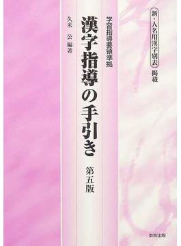 漢字指導の手引き 第5版