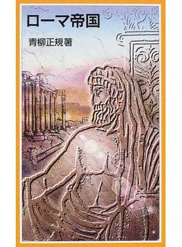 ローマ帝国(岩波ジュニア新書)