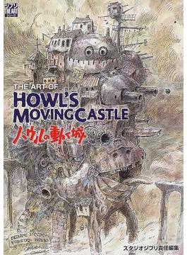 The art of Howl's movingcastle ハウルの動く城